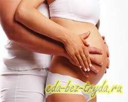 Продукты питания, способствующие зачатию или хотите забеременеть – ешьте с умом!