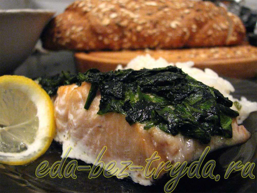 Семга со шпинатом рецепт с фото