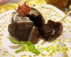 Фондан с шоколадной начинкой