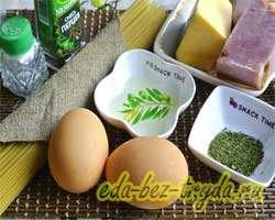 как приготовить Спагетти с копченым окороком и сыром