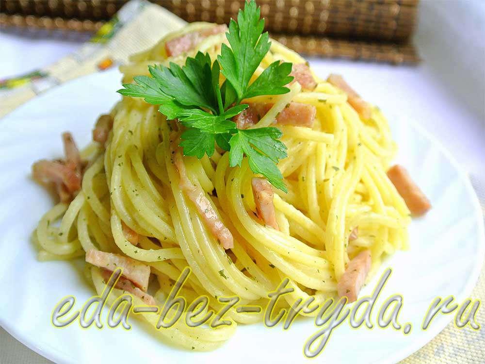 Спагетти с копченым окороком и сыром рецепт с фото