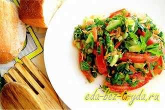 Салат из свежих овощей по-турецки