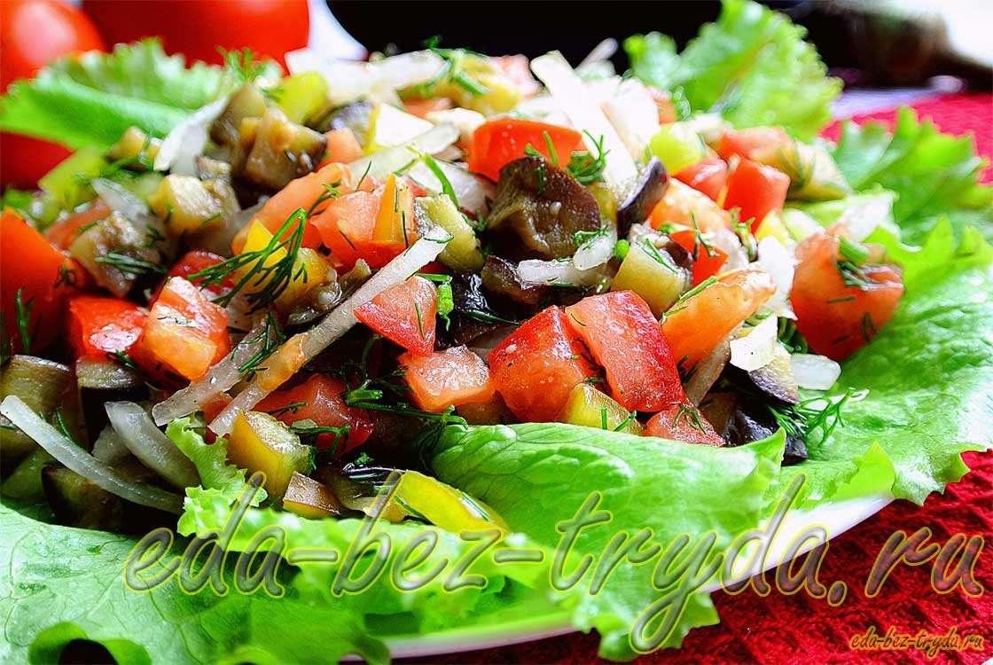 Теплый салат с баклажанами рецепт с фото