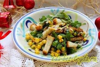 Салат с курицей, сухариками, кукурузой и рукколой
