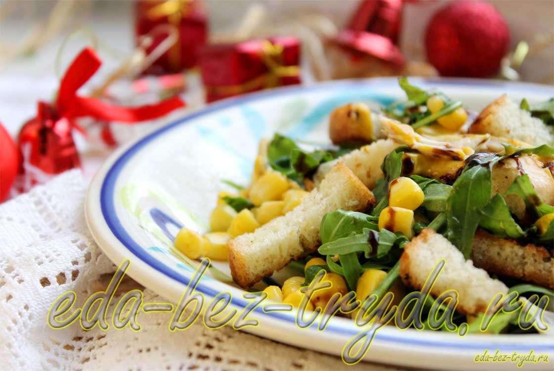 Салат с курицей, сухариками, кукурузой и рукколой рецепт с фото