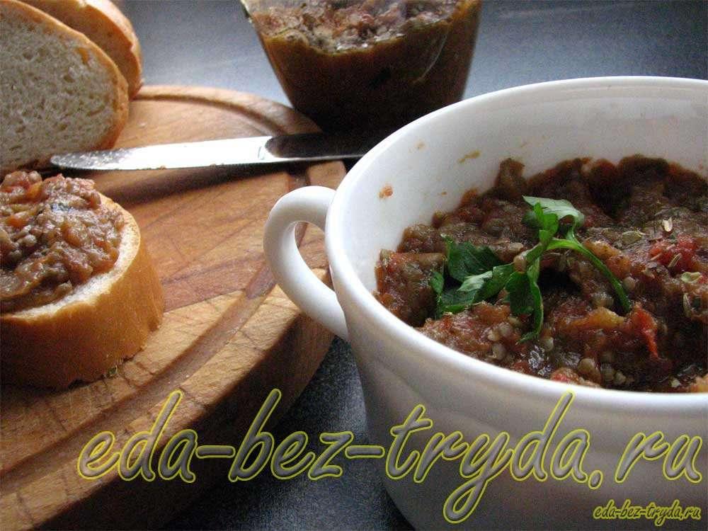 Икра из баклажанов по провански рецепт с фото