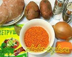 как приготовить Суп пюре из красной чечевицы