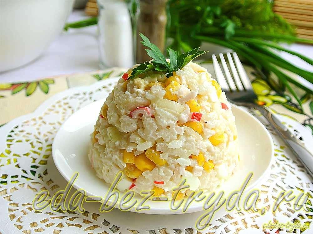 Салат с крабовыми палочками и рисом рецепт с фото