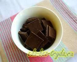 Чернослив в шоколаде 2 шаг