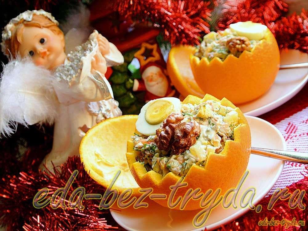Салат с курицей в апельсине рецепт с фото