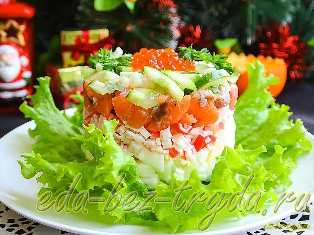 Салат с семгой Царский рецепт с фото