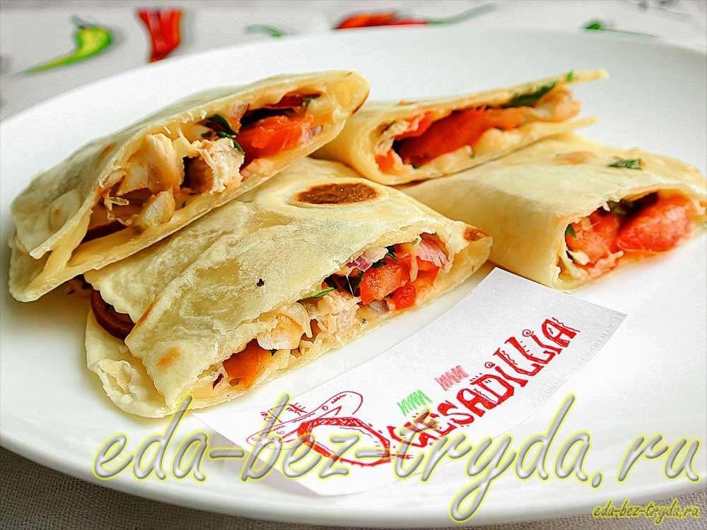 Кесадилья рецепт с фото
