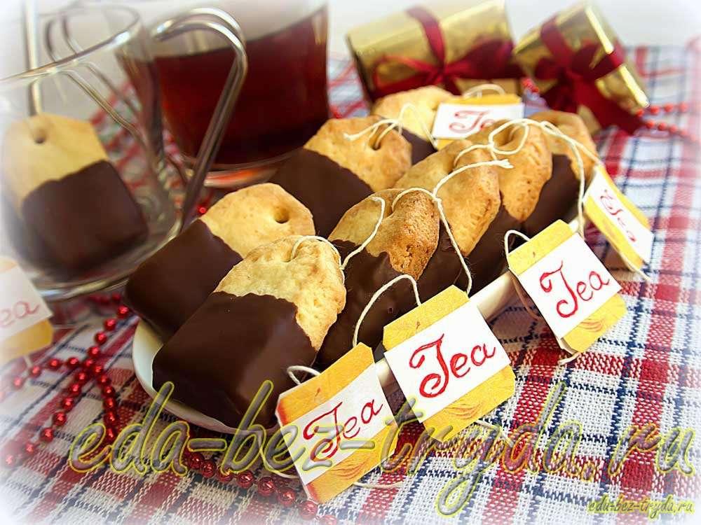 Печенье чайные пакетики рецепт с фото