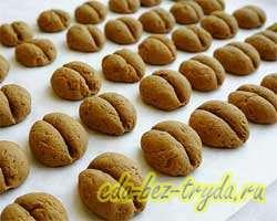 Печенье кофейные зерна 11 шаг