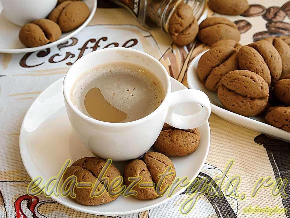 Печенье кофейные зерна рецепт с фото