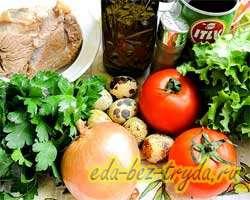 как приготовить Салат с вареной говядиной
