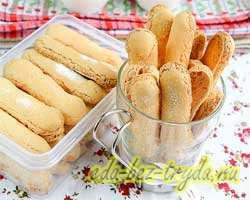 Савоярди печенье 10 шаг