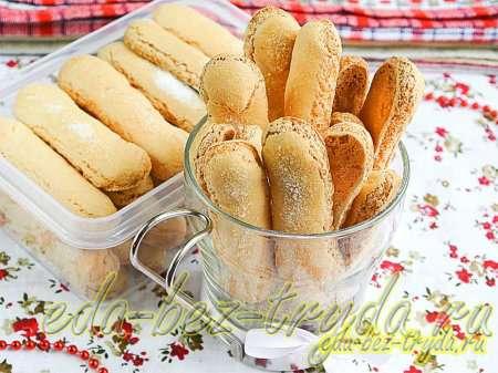 чемпионка мира, печенье савоярди рецепт с фото пошагово еще более