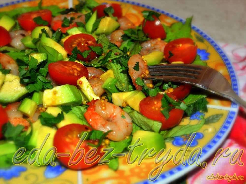 Салат с авокадо и креветками рецепт с фото