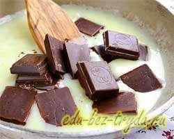 Шоколадный фадж 4 шаг