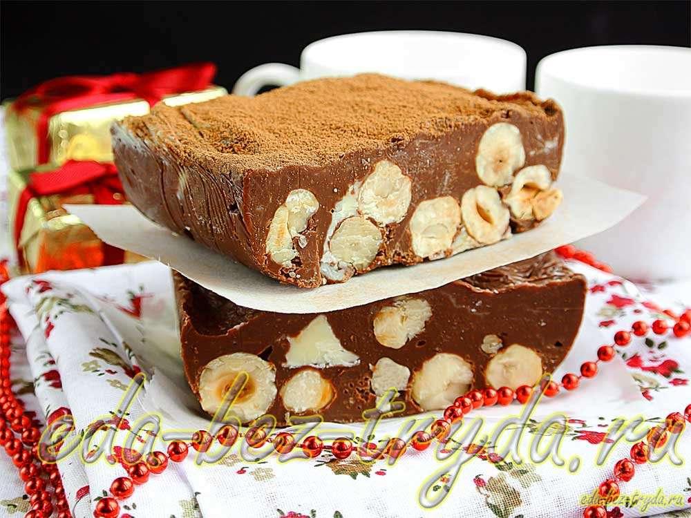 Шоколадный фадж с орехами рецепт с фото