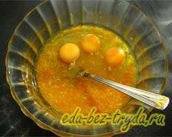 Апельсиновый кекс 5 шаг