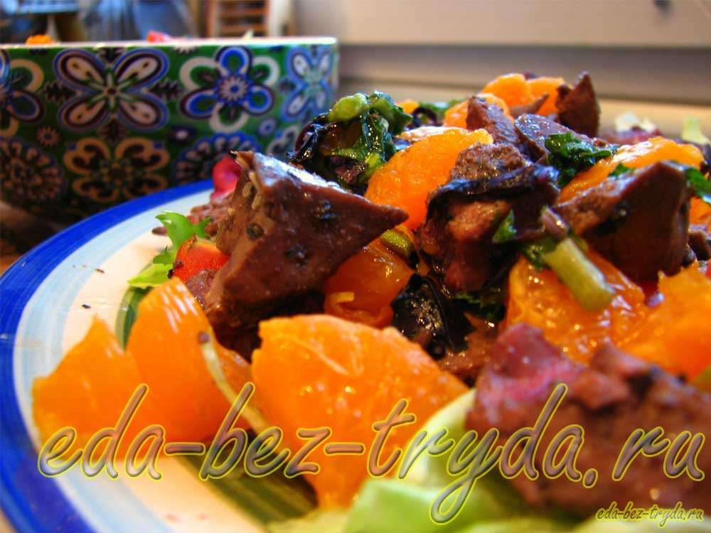 Салат из куриной печени с мандаринами рецепт с фото