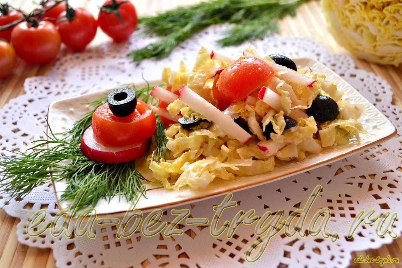 Салат с пекинской капустой и маслинами для стройной фигуры рецепт с фото