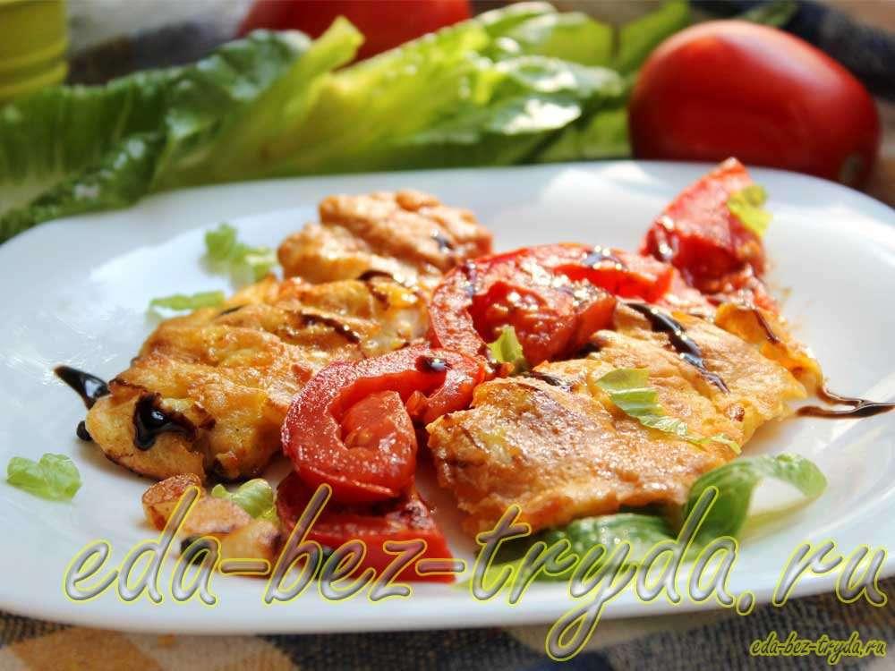 Куриные отбивные с помидорами рецепт с фото