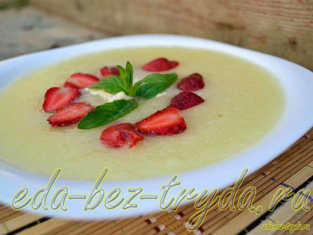 Суп-пюре из дыни рецепт с фото