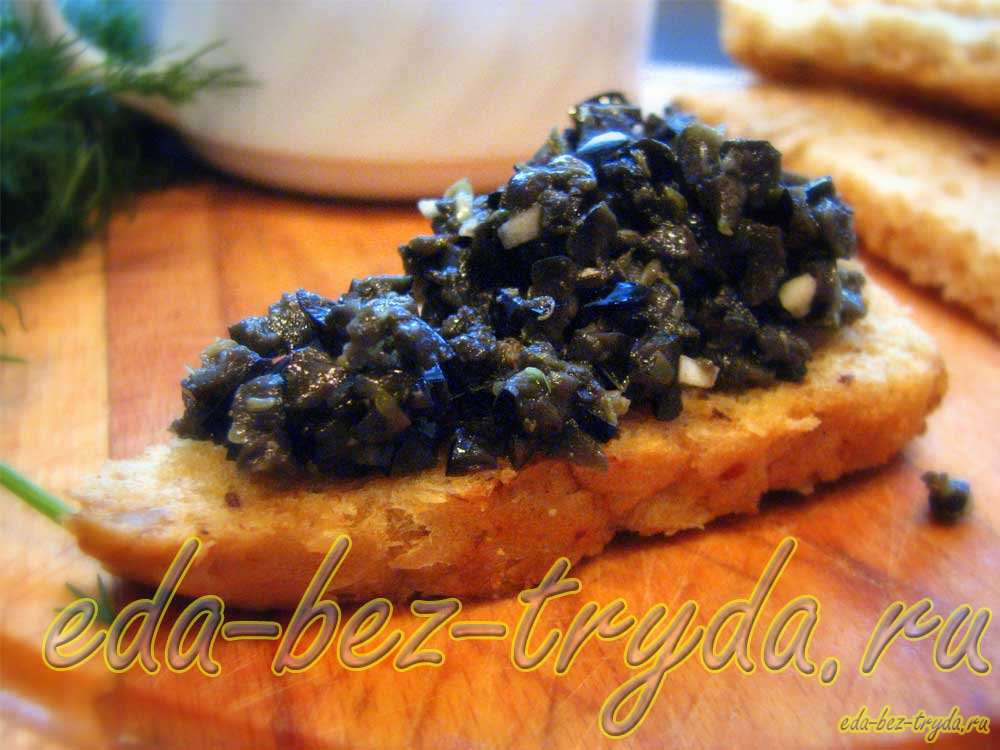 Тапенад черный рецепт с фото