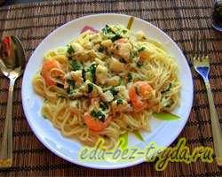 Паста с морепродуктами в сливочном соусе 11 шаг