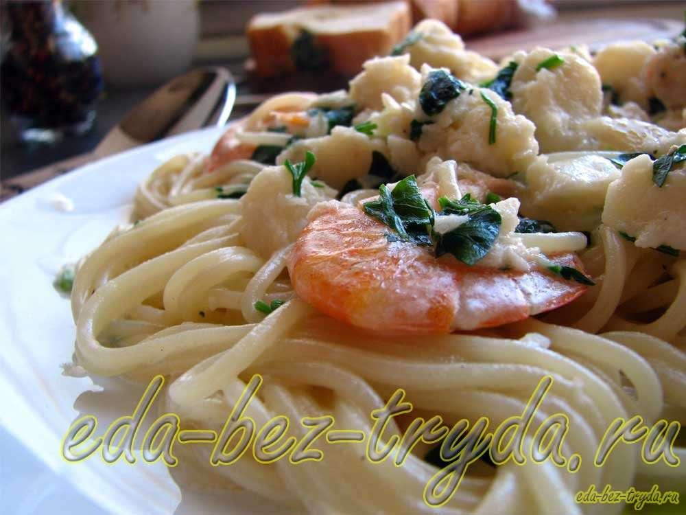 Паста с морепродуктами в сливочном соусе рецепт с фото