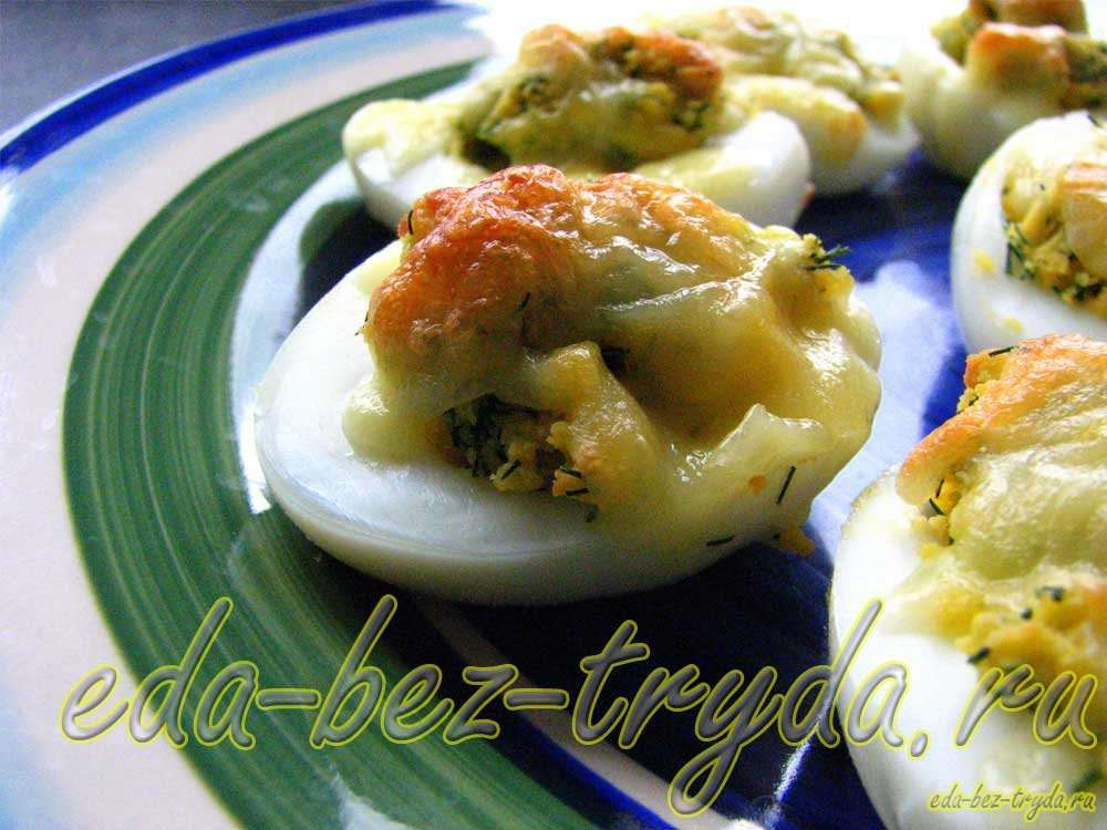Фаршированные яйца с сыром рецепт с фото