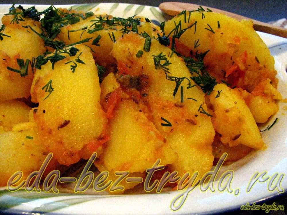 Картошка по индийски рецепт с фото
