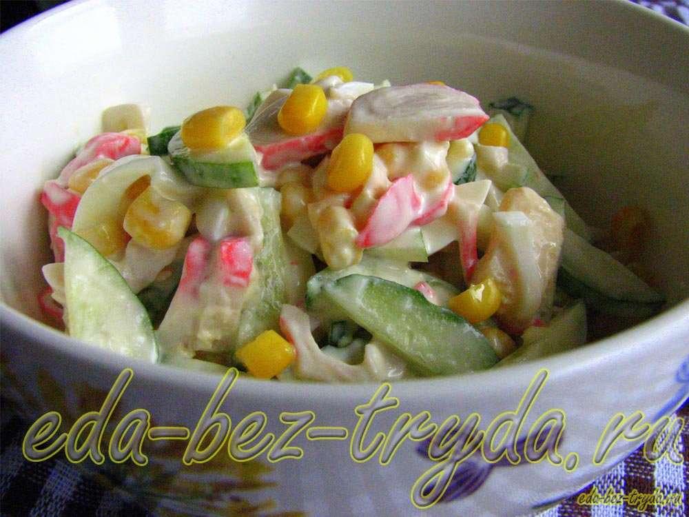 Салат с крабовыми палочками и огурцом рецепт с фото