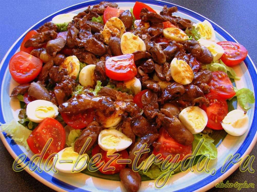 Салат с куриными сердечками рецепт с фото