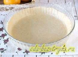 Мандариновый пирог 6 шаг