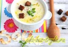 Куриный суп с плавленным сыром 8 шаг