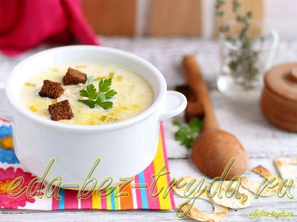 Куриный суп с плавленным сыром рецепт с фото