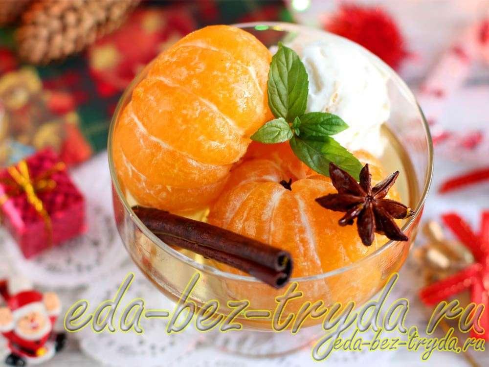 Пряные мандарины рецепт с фото