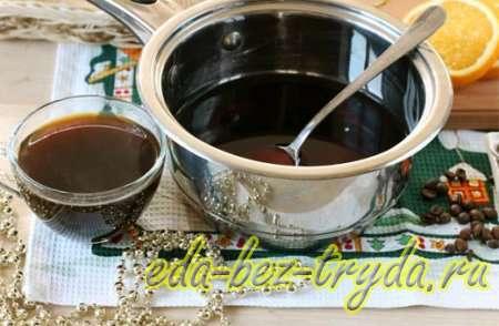 Кофейный глинтвейн 4 шаг