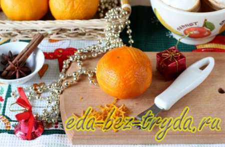 Пряные мандарины 1 шаг