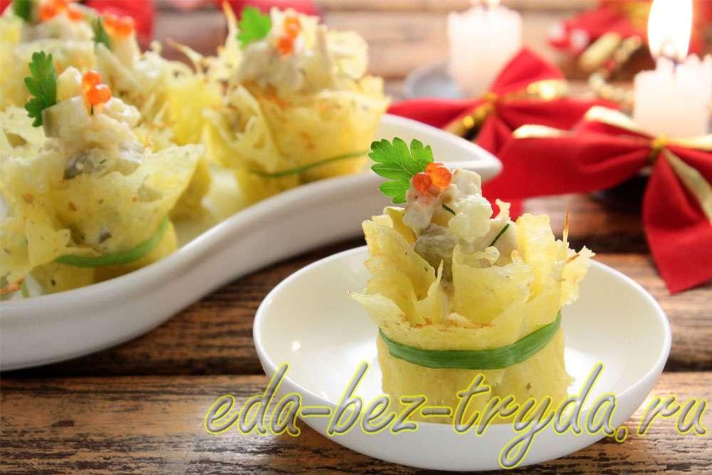 Закуска в сырных корзиночках рецепт с фото