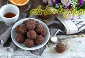 Ореховые шарики с апельсином в шоколаде