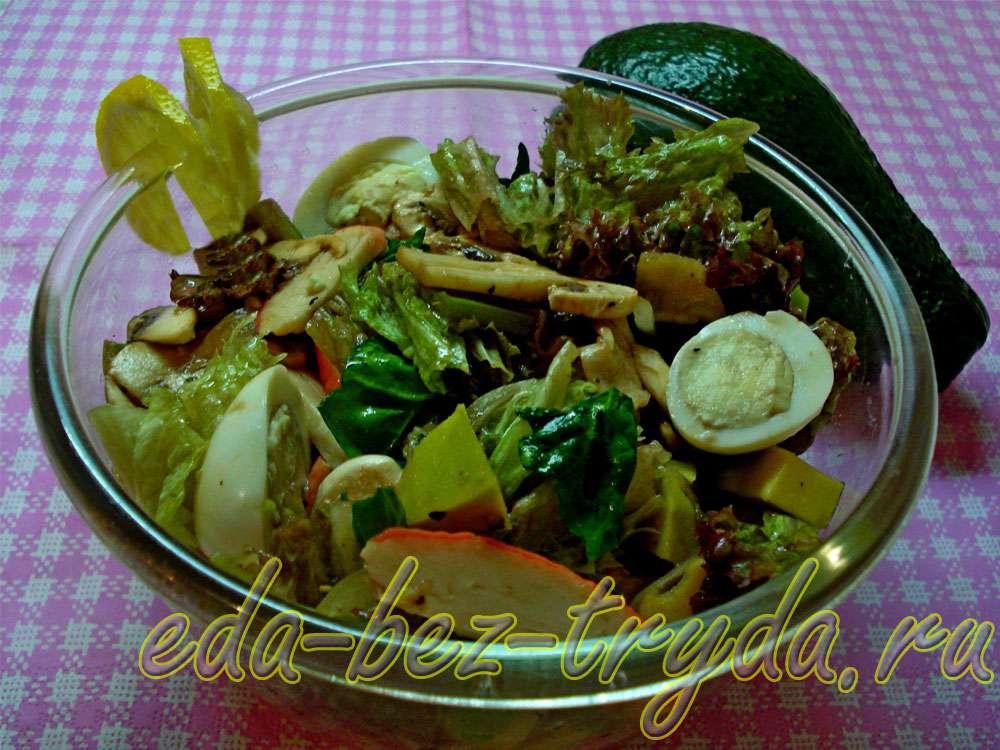 Салат с авокадо рецепт с фото