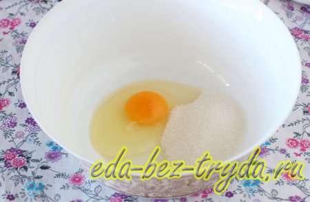 Взбиваем яйцо с сахаром 1 шаг