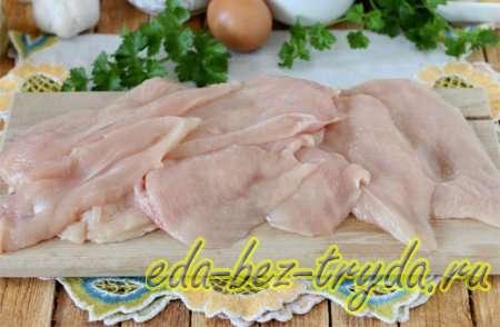 Подготовим куриное филе 1 шаг