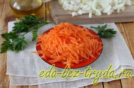 Морковку крупно трем 3 шаг