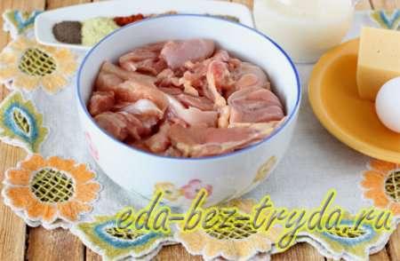 Подготовим куриное мясо 1 шаг